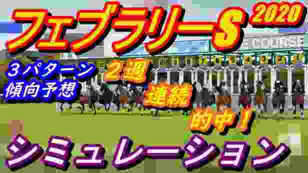 フェブラリーステークス2020 競馬 予想 シミュレーション 追い切り抜群 モズアスコット?インティ?