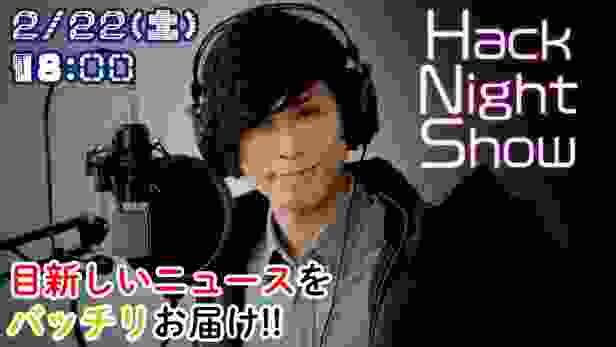 【手術報告ラジオ】Hack Night Show!【DJシラウチ / 黛灰(にじさんじ)】
