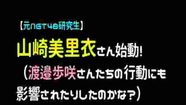 山崎美里衣さん(元NGT48研究生)再始動!