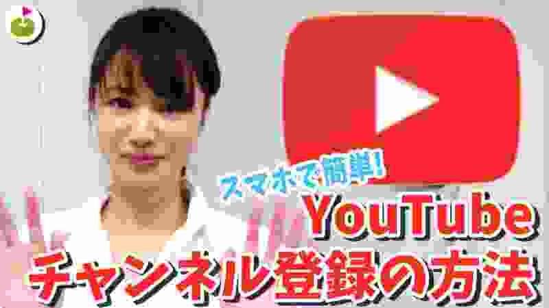 YouTubeのチャンネル登録の仕方を紹介します!