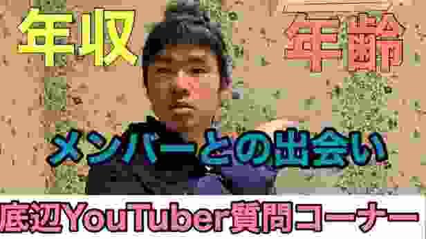 底辺YouTuber質問コーナー