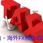 税金制度が国内FX業者と海外FX業者では異なります