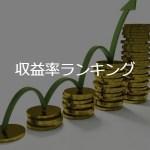 収益率107.64%!高頻度取引!バックテスト取引回数が53929回!収益率ランキング(3ヶ月)