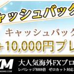 XMTrading口座開設!一定の条件を満たせば1万円キャッシュバック!