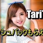TariTali(タリタリ)なら現金がキャッシュバックされます