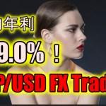平均年利159.0%!GBP/USD FX Trader