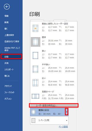 印刷調整1 ユーザー設定の余白を選択する