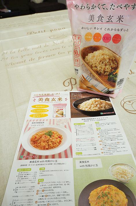 ミツハシライスの「美食玄米」のレシピ