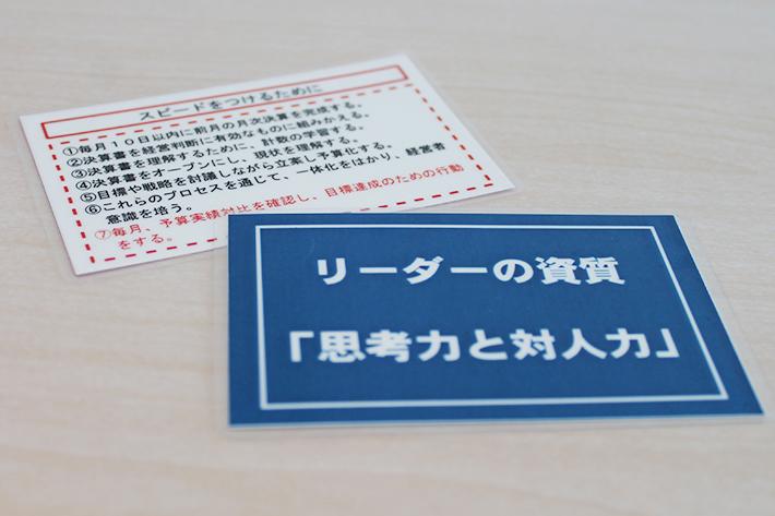吉本さんが営業時代に、経営視点でリーダーになるようにともらって持ち歩いていたカード