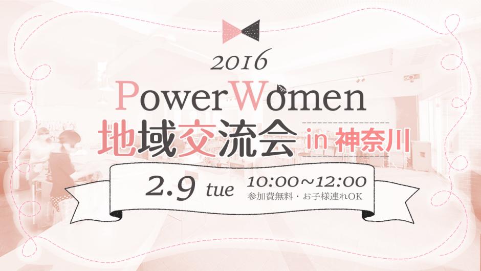 2016年2月9日PowerWomen地域交流会