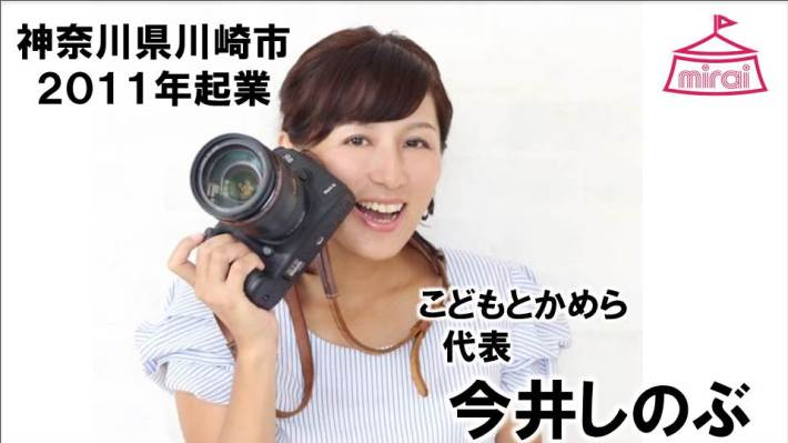 今井しのぶ(神奈川県) こどもとかめら 代表
