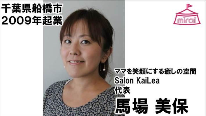 馬場美保(千葉県) ママを笑顔にする癒しの空間 Salon KaiLea代表