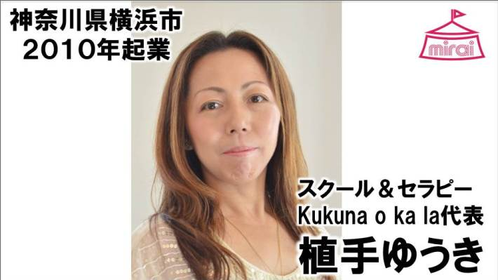 植手ゆうき(神奈川県) スクール&セラピー Kukuna o ka la代表