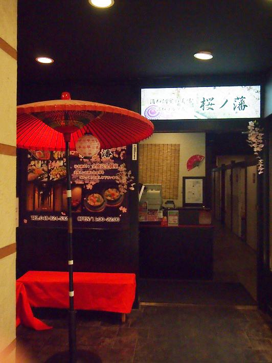 桜の藩 浦和コルソ店