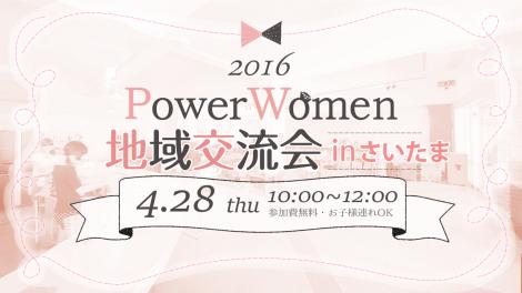 PowerWomen地域交流会inさいたま 2016.4.28