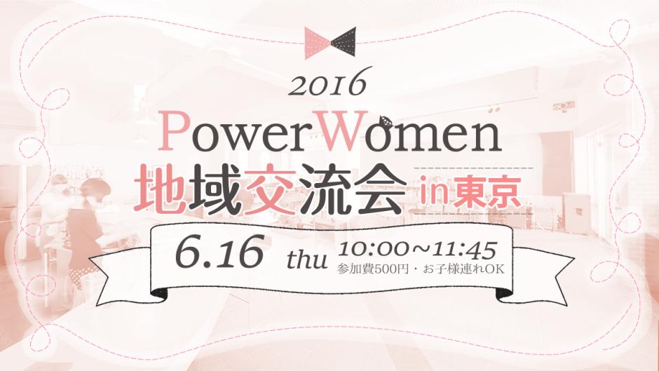 PowerWomen地域交流会in東京