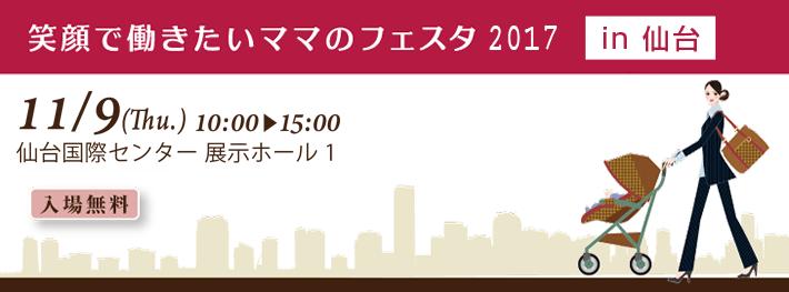 笑顔で働きたいママのフェスタ in 仙台 2017.11.09