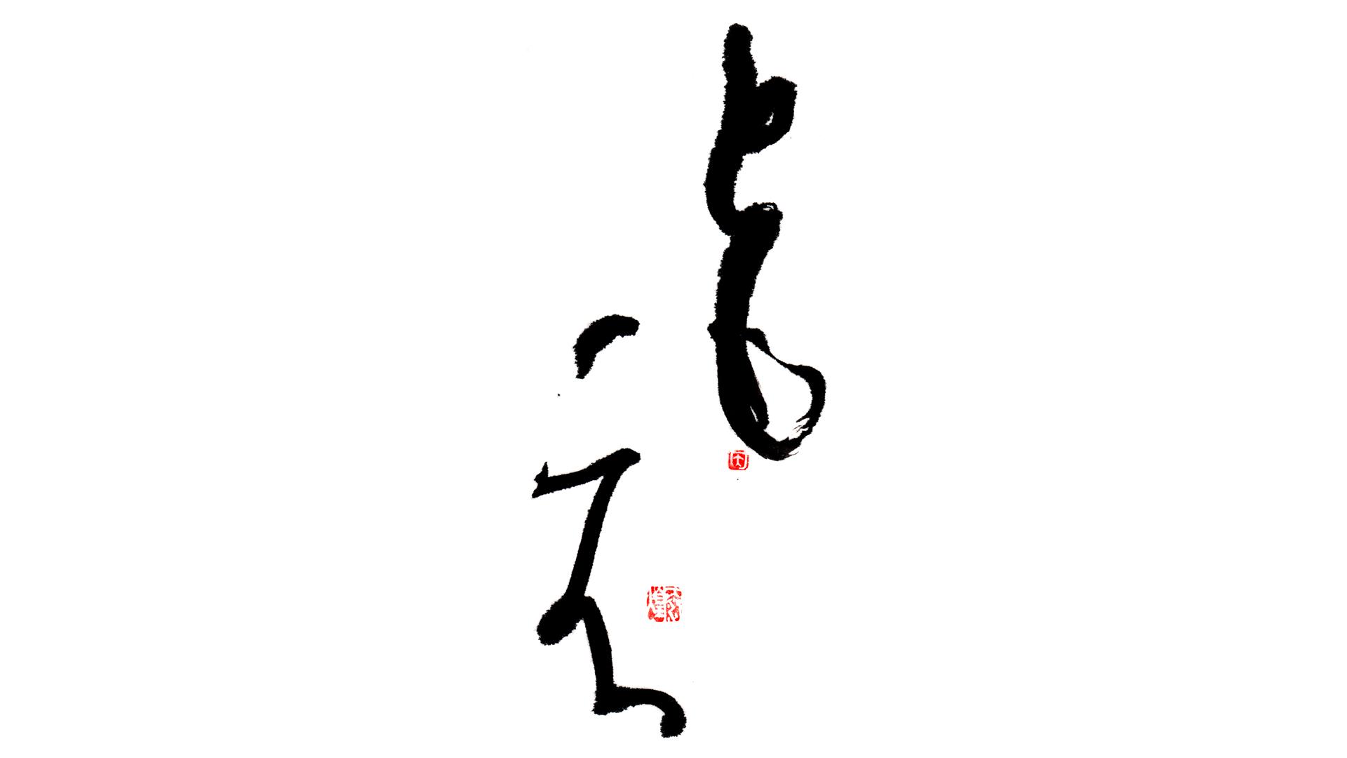 放送:第百六十二回:君江さんとのこと壱