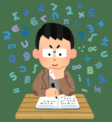 【必見!?】理系大学生が教えるおすすめの数学問題集と勉強法!