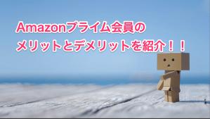 Amazonプライム会員の特典・メリット・デメリットを紹介!【最新版】
