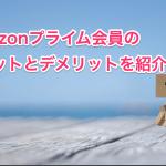 【最新版】Amazonプライム会員が一人暮らしに便利すぎる!特典・メリット・デメリットを紹介!