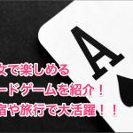 【おすすめ】男女で楽しめるカードゲーム8選!合宿や旅行で盛り上がること間違いなし!