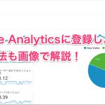 【画像あり】ブログを始めたらGoogleAnalyticsに登録しよう!初めての設定方法!