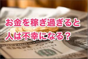 【経験談】お金を稼ぎ過ぎると人は不幸になる?でもお金は大事だよ。
