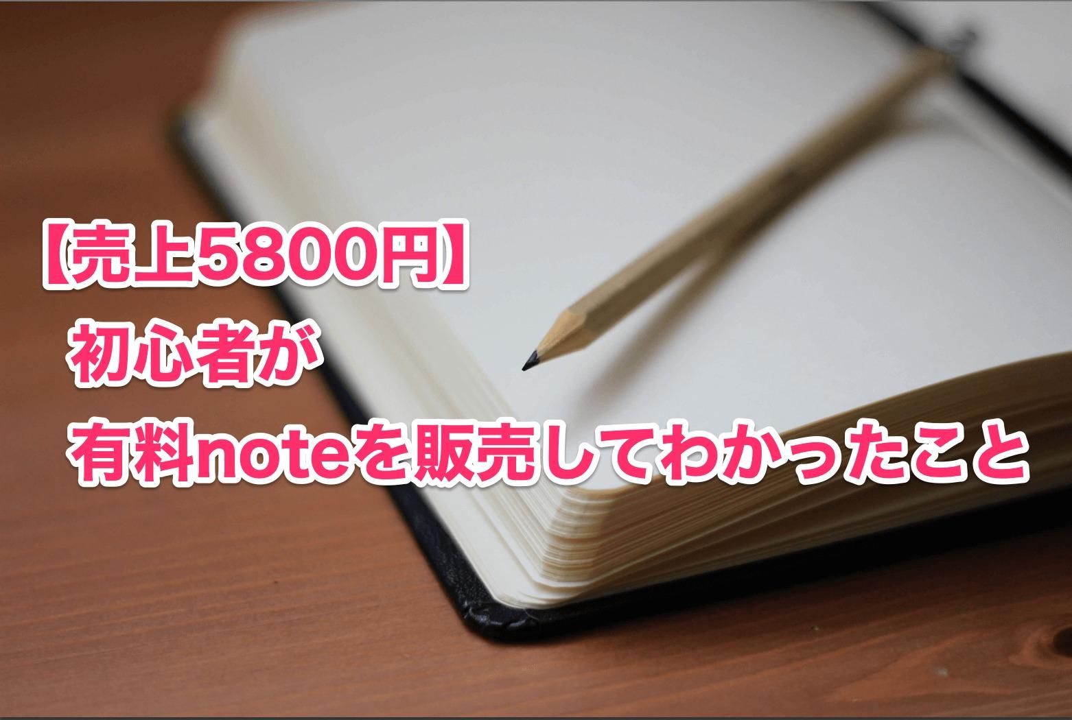 【売上5800円】初心者が有料noteを販売してわかったこと、成果、工夫点