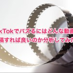 TikTokでバズるにはどんな動画を投稿すれば良いのか分析してみた