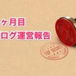 【ブログ運営報告】初心者が2ヶ月目に収益5桁を達成!【PV数は?】
