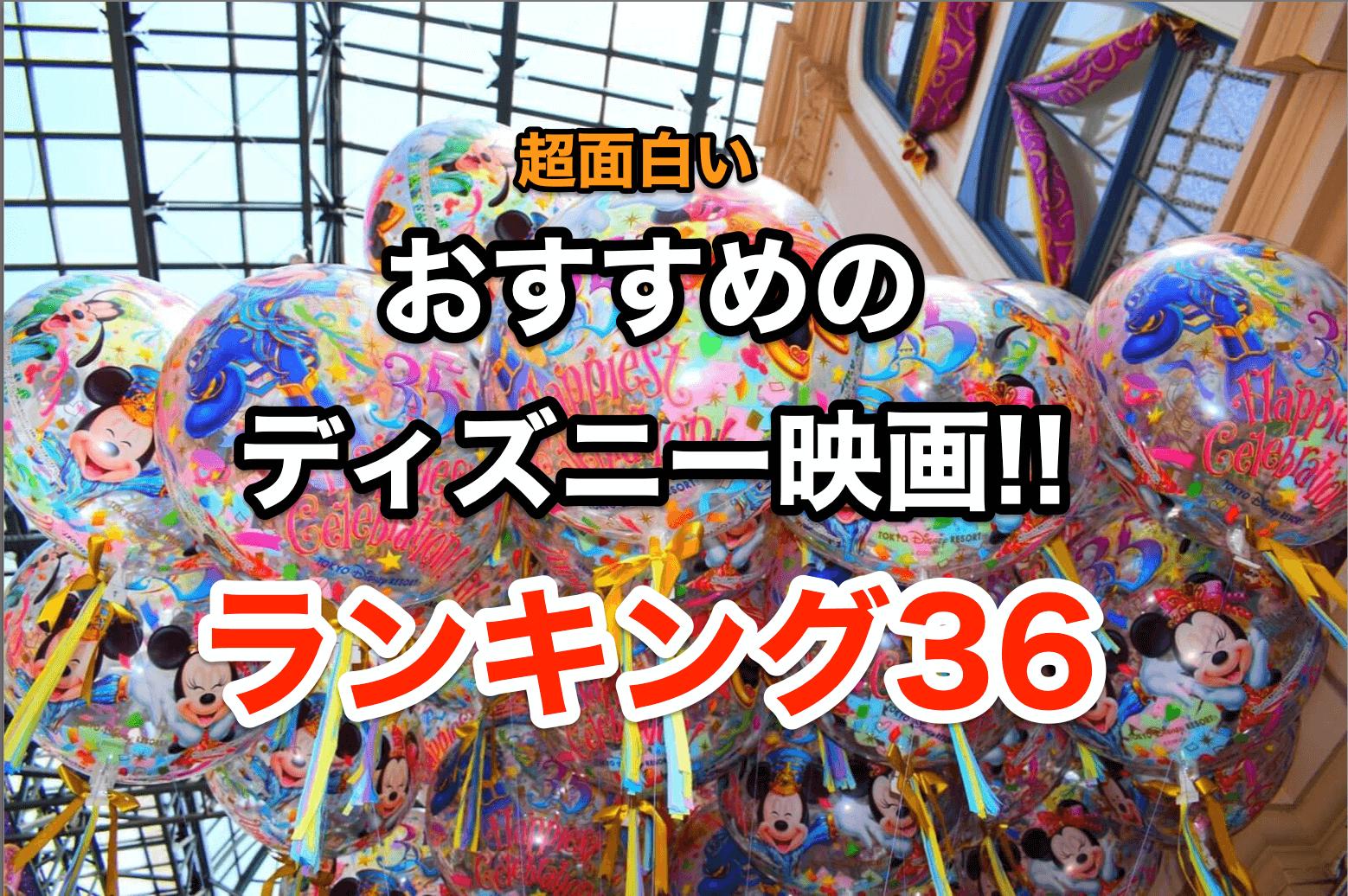 【2019年版】ディズニー映画の超面白いおすすめランキング36【名作から最新作まで】