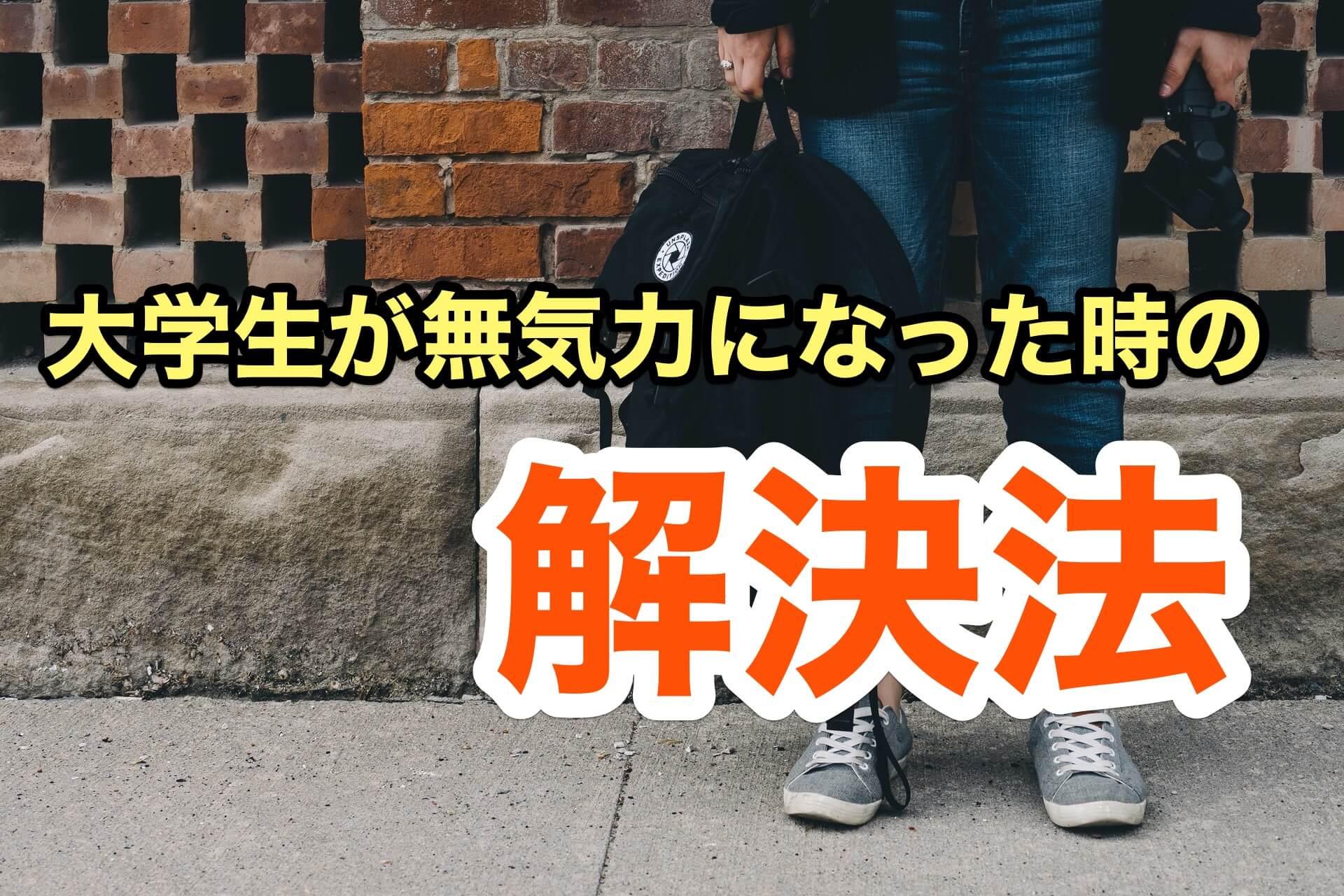 【改善】大学生が無気力になった時の解決法【スチューデント・アパシー】