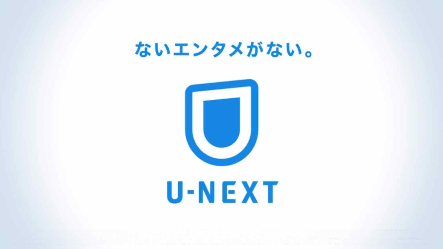 U-NEXTを利用した感想!メリットとデメリットを本音で語る!