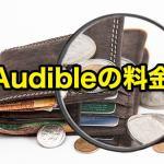 Audibleの料金体系について解説!audiobook.jpと比較してお得なのか?