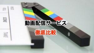 動画配信サービス8種を徹底比較!料金やラインナップについて調査!