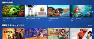 【2020年版】Disney+ (ディズニープラス)の口コミ・評判!メリットとデメリットについても解説!