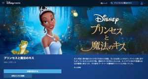 映画「プリンセスと魔法のキス」のフル動画を無料で視聴する方法!見どころや感想あり!