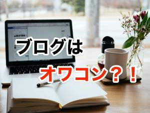 ブログはオワコンでもう稼げない?【結論:月1万円は余裕】