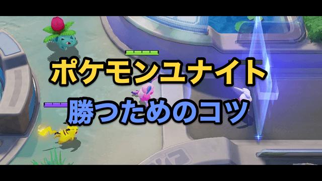 【ポケモンユナイト攻略】勝つためのコツと意識すべきこと【マスター】
