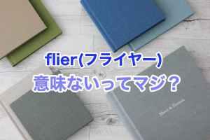 【意外な評判】flier(フライヤー)が意味ないってマジ?利用者の本音を探る