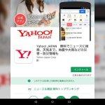 横向きタブレット表示によるandroidアプリ『Yahoo!Japan』の動作異常