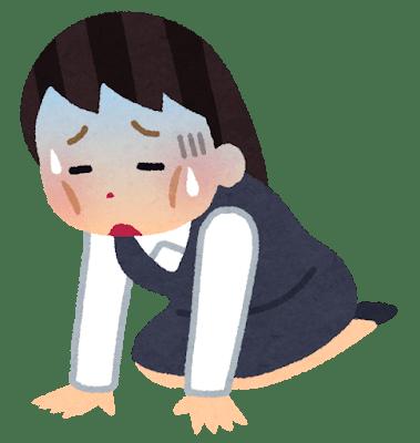 疲れている女性のイラスト