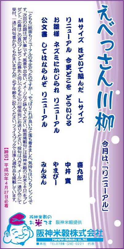 えべっさん川柳(172号)