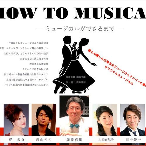 HOW TO MUSICALーミュージカルができるまでー(177号)