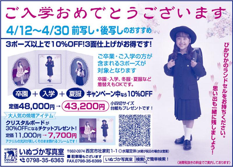 いぬづか写真室 4/12〜4/30 後写しのおすすめ(183号)