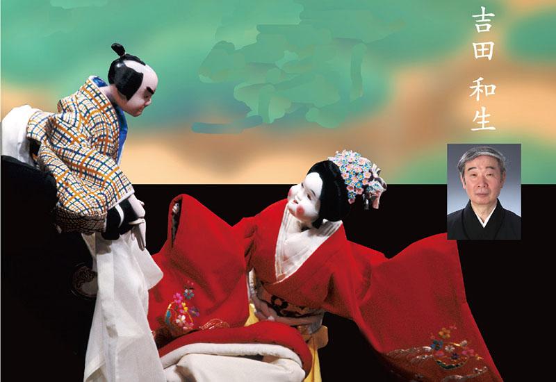 西宮神社 第二回「西宮・伝統芸能の夕べ―文楽 釣女―」(184号)