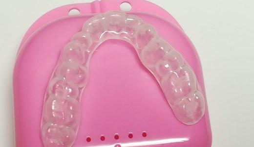 歯ぎしりマウスピースをつけて1ヶ月!私が感じた効果やデメリット