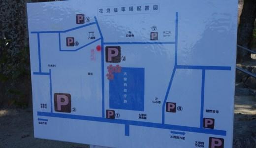 坂本八幡宮付近の無料駐車場!太宰府令和ゆかりの地