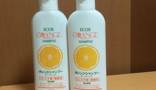 オレンジシャンプーエスコスでくせ毛うねりは落ち着く?頭皮汚れは?